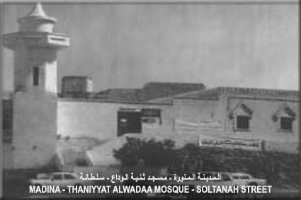 مسجد بني خدارة ( مسجد ثنية الوداع ) أحد المساجد التي صلى بها النبي صلى الله عليه وآله وسلم في المدينة المنورة