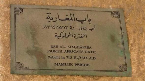 """""""باب المغاربة """" ووقفية ال بومدين الانصار بالقدس الشريف"""