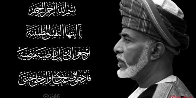 السلطان قابوس بن سعيد بن تيمور البوسعيدي الأزدي في ذمة الله تعالى