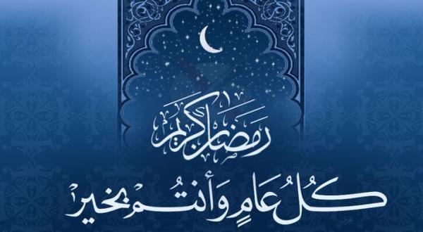 رابطة الأنصار العالمية تهنئ الامة الإسلامية بمناسبة حلول شهر رمضان المبارك 1441 هجرية