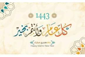 عام هجري جديد 1443 هجرية