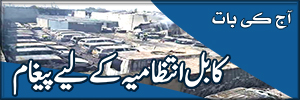 کابل انتظامیہ کے لیے پیغام