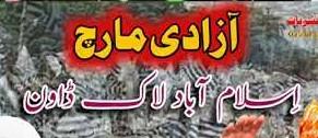 مولانا فضل الرحمٰن نے 27 اکتوبر سے حکومت مخالف 'آزادی مارچ' شروع کرنے کا اعلان کر دیا
