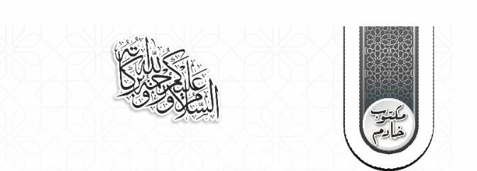 حضرت شیخ کا تازہ مکتوب