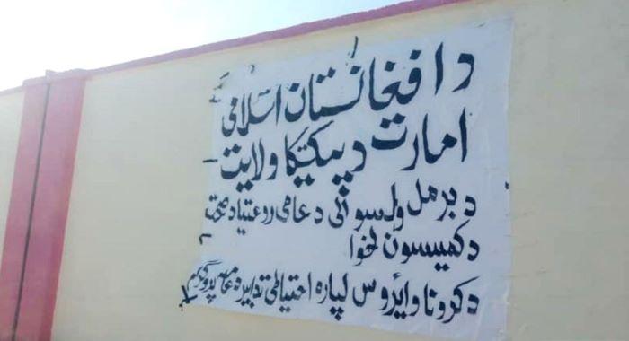 کورونا,طالبان اور کابل انتظامیہ