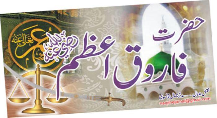 حضرت فاروق اعظم رضی اللہ عنہ