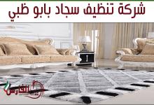 شركة تنظيف سجاد بابو ظبي