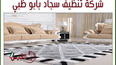 Photo of شركة تنظيف سجاد بابو ظبي | شركة تنظيف موكيت بابوظبي