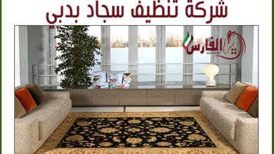 Photo of شركة تنظيف سجاد بدبي | شركة تنظيف موكيت بدبي
