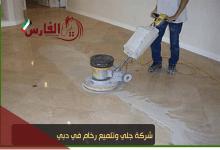 شركة جلي وتلميع رخام في دبي