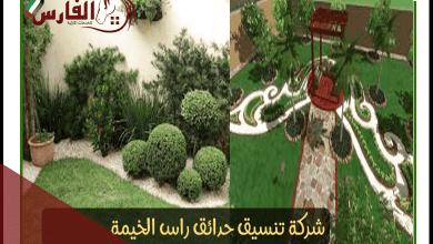 Photo of شركة تنسيق حدائق رأس الخيمة
