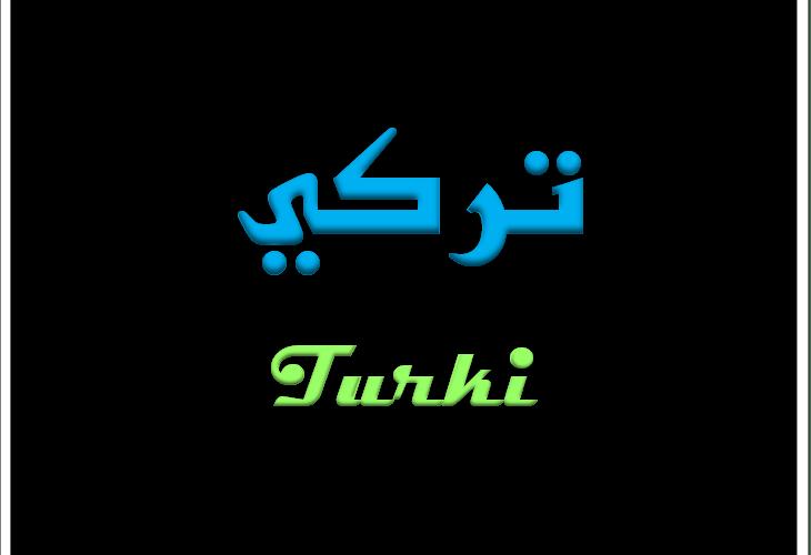 صور اسم تالا 2018 معني اسم تالا