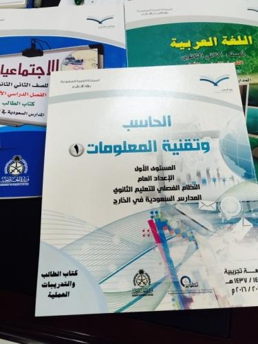 المدارس السعودية بالخارج تنشر المناهج الدراسية على موقعها