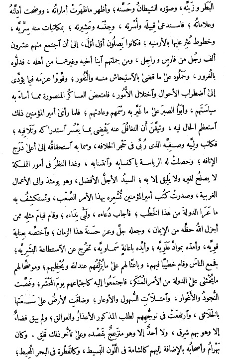 Alsabilt Page 4 Al Sabîl