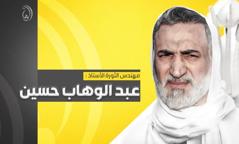 الأستاذ عبد الوهاب حسين