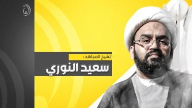الشيخ سعيد النوري