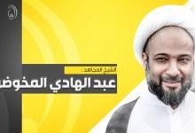 الشيخ عبد الهادي المخوضر