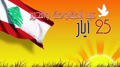 بيان نبارك للمقاومة الإسلامية في لبنان والشعب اللبناني وعموم الأمة عيد المقاومة والتحرير