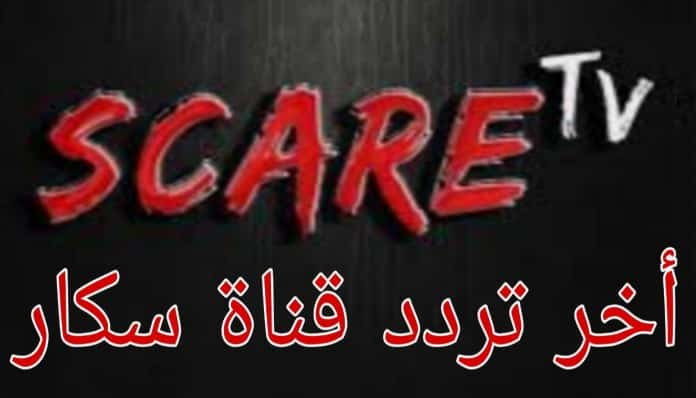 ضبط التردد الجديد لقناة Scare TV 2021 على نايل سات لمشاهدة أفلام الرعب الأجنبية الجديدة