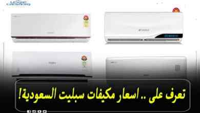 اسعار مكيفات سبليت في السعودية