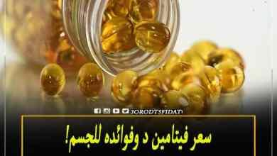 سعر فيتامين د في السعودية