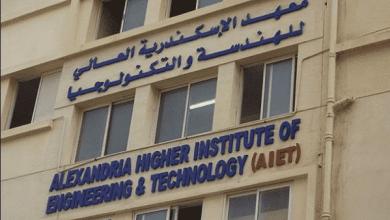 معهد الإسكندرية العالي للهندسة والتكنولوجيا (AIET) مصاريف 2021
