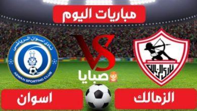 نتيجة مباراة الزمالك وأسوان اليوم 6-17-2021 الدوري المصري