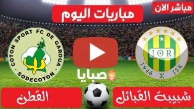 نتيجة مباراة شبيبة القبايل والقطان اليوم 20-6-2021 نصف نهائي الكونفدرالية