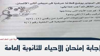 انشره الآن امتحان الأحياء 3 ثانوي 2021 متسرب