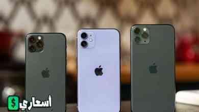 سعر ايفون 11 في مصر 2021 مستعمل