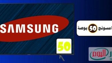 اسعار شاشات سامسونج 50 بوصة فى مصر 2021 بجميع الموديلات