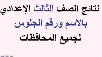youm7 natega اليوم السابع ينشر نتيجة امتحان السنة الثالثة الاعدادية الفصل الثاني 2021 برقم المقعد رابط الموقع الخاص بنتيجة الشهادة الاعدادية الفصل الثاني 2021 مباشرة