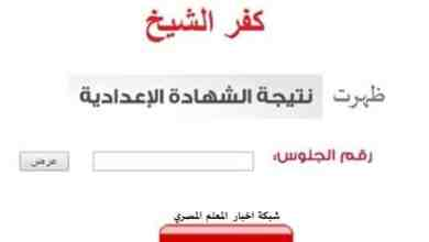 """علمها """"ظهرت حصريا نتيجة الشهادة الاعدادية للصف الثالث اعدادي الفصل الثاني 2021 بمحافظة كفر الشيخ برقم المقعد الان"""