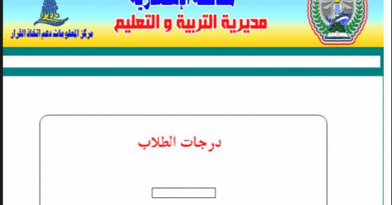 """أتيحت """"برابط مباشر البوابة الإلكترونية الرسمية ~ نتائج الفصل الدراسي الثاني 2021 الإسكندرية"""