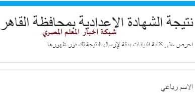 متوفرة ~ نتيجة المدرسة الإعدادية الثالثة بالقاهرة 2021