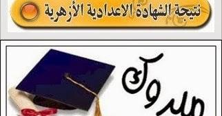 تصدر رسميا اليوم ~ نتيجة ازدهار 3 امتحانات اعداديه نتيجة شهادة الاعدادية الأزهرية 2021 مع رقم المقعد والاسم