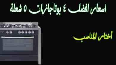 اسعار مواقد 5 شعلات فى مصر 2021 بافضل الانواع والعلامات التجارية