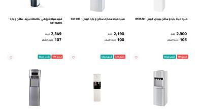 اسعار مبردات المياه فى بي تك 2021 بجميع انواعها بالتفصيل |  أسعاري