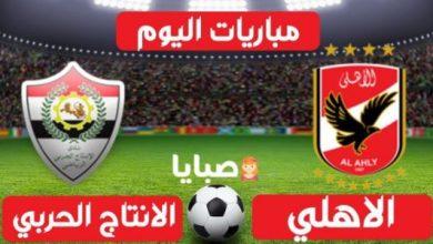 نتيجة مباراة الأهلي والحربي اليوم 25-7-2021 الدوري المصري