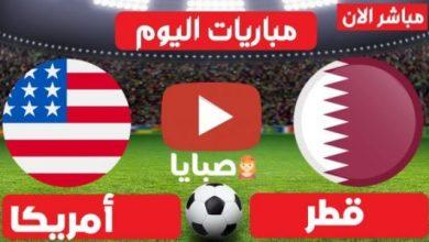 نتيجة مباراة قطر والولايات المتحدة اليوم 7-30-2021 الكأس الذهبية