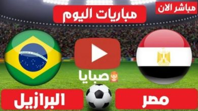 نتيجة مباراة مصر والبرازيل اليوم 07 / 31-2021 أولمبياد طوكيو