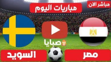 نتيجة مباراة مصر والسويد لكرة اليد اليوم 7-30-2021 دورة الالعاب الاولمبية