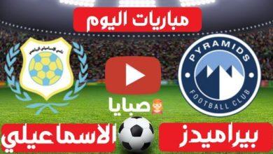 نتيجة مباراة بيراميدز والاسماعيلي اليوم 4-8-2021 الدوري المصري