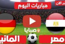 نتيجة مباراة ربع نهائي كرة اليد بين مصر وألمانيا دورة الألعاب الأولمبية طوكيو 3-8-2021