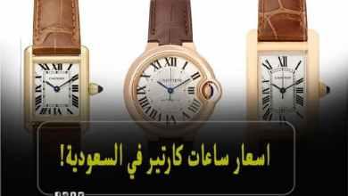 اسعار ساعات كارتير في السعودية