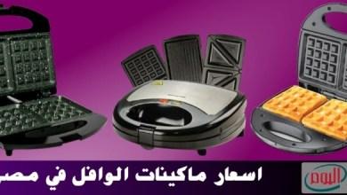اسعار ماكينات الوافل فى مصر 2021 بجميع انواعها وقدراتها الكهربائية