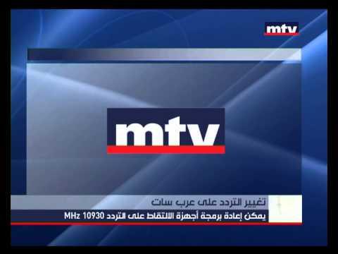 شاهد الآن تردد قناة MTV Lebanon الجديدة بث مباشر 2021-2022 على نايل سات وعرب سات وهوت بيرد مجانا بدون تقطيع