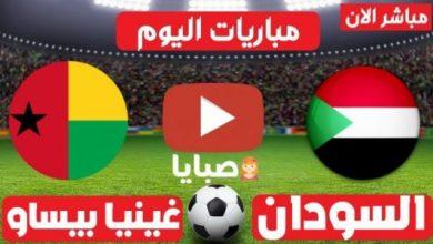 نتيجة مباراة السودان وغينيا بيساو اليوم 7-9-2021 تصفيات كأس العالم