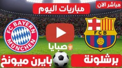 نتيجة مباراة برشلونة - بايرن ميونخ اليوم 9-14-2021 دوري أبطال أوروبا