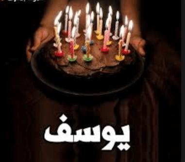 مجموعة صور لل تهنئة عيد ميلاد باسم عزيزة